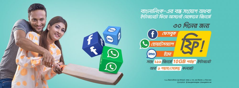 Banglalink 10 GB Internet 19TK Recharge