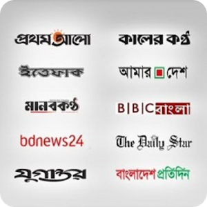 All Bangladeshi Newspapers Link Online & Daily Together