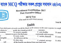 Janata Bank MCQ Exam Question Solution 2017