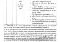 BRTC Recent Job Circular 2017 | Huge 200 Total Posts