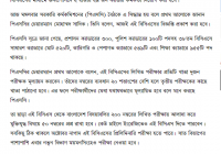 40th BCS Exam Date and Admit Card 2019 www.bpsc.gov.bd
