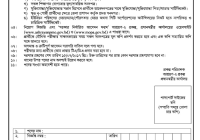 Prime Minister Office Job Circular 2017 www.mopa.gov.bd