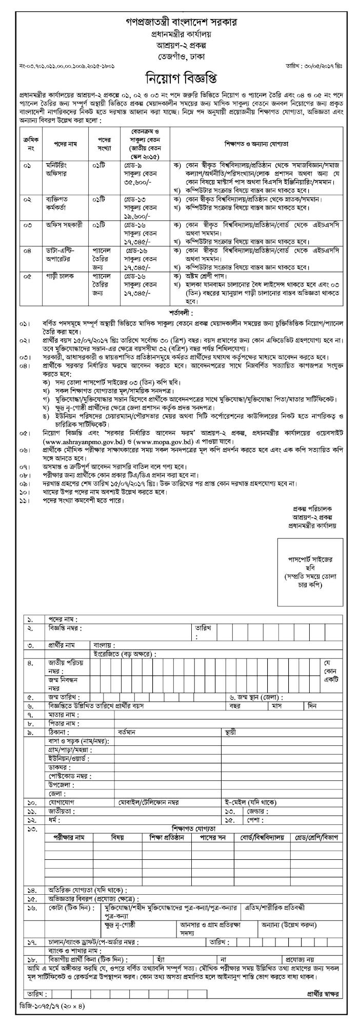 Prime Minister Office Job Circular 2017
