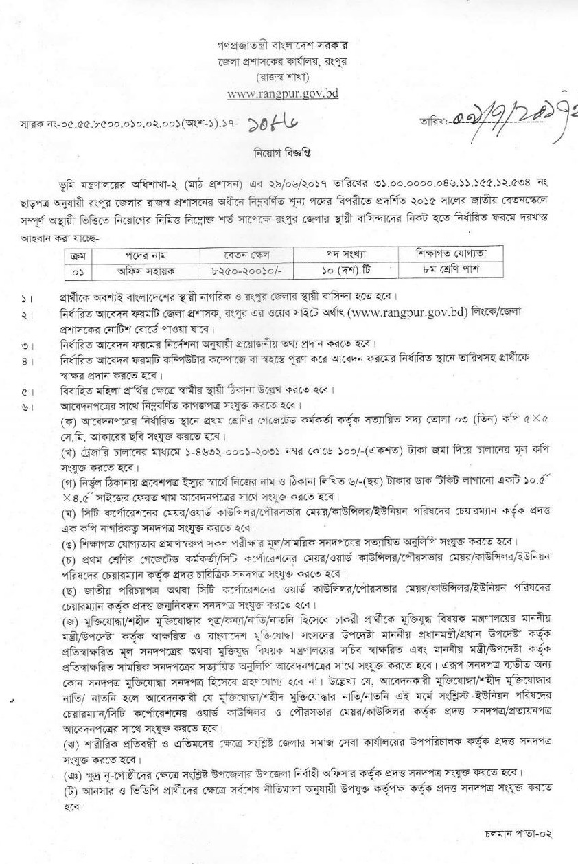District Commissioner Office Job Circular 2017