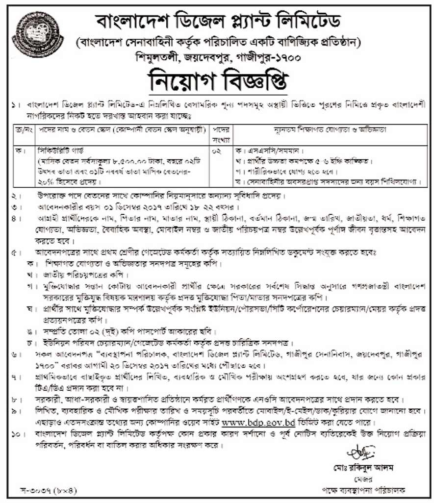 Bangladesh Diesel Plant Limited Recent Job Circular 2017