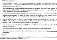 BUET Admission Test Notice 2017-18 www.admission.buet.ac.bd