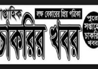 Weekly Job Newspaper 28th July 2017 Saptahik Chakrir Khobor