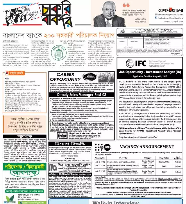 Prothom Alo Weekly Job Newspaper 21st July 2017