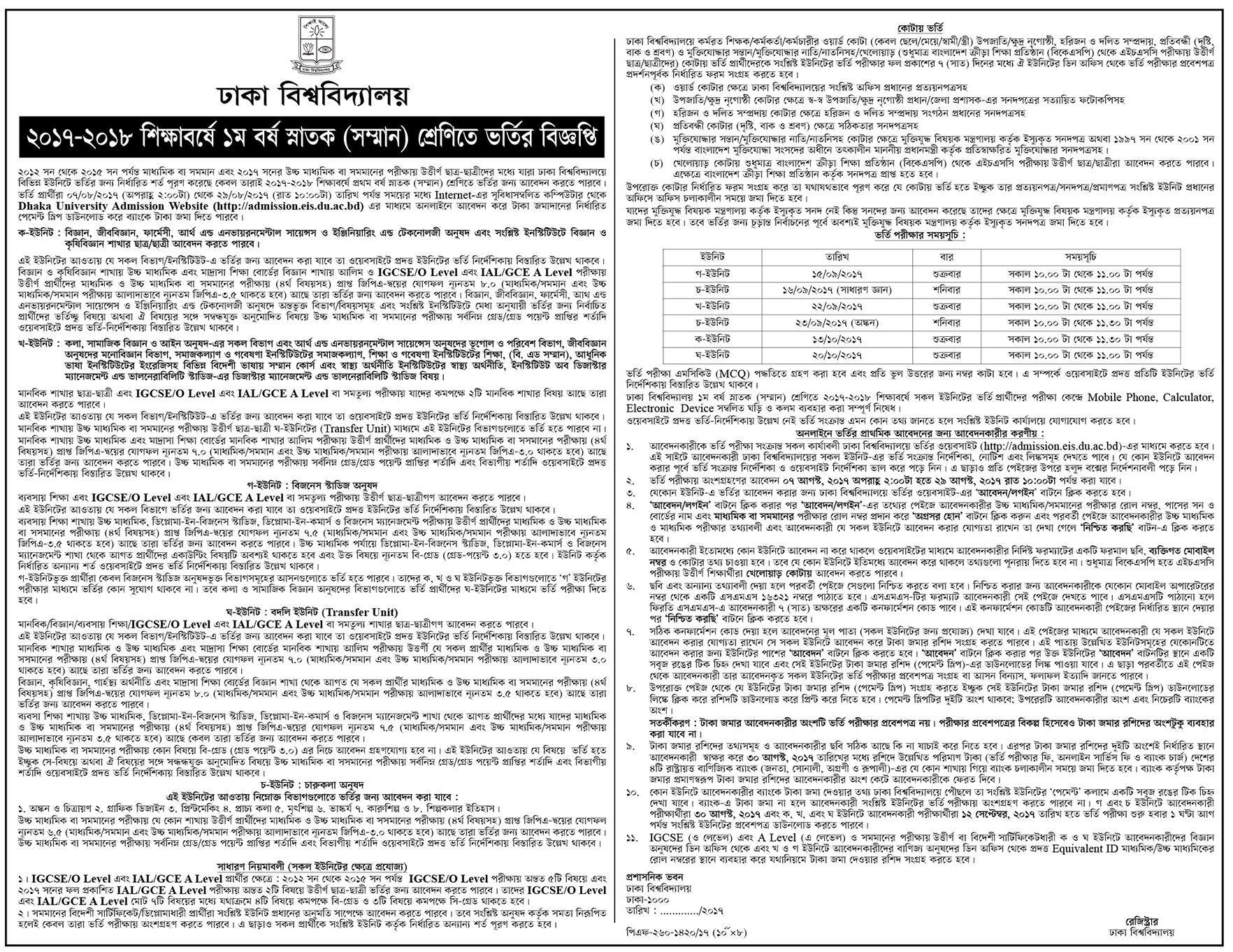 Dhaka University Admission Test Notice 2017-18