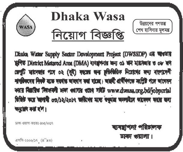 Dhaka Water Supply Sewerage Authority (WASA) Job Circular 2017