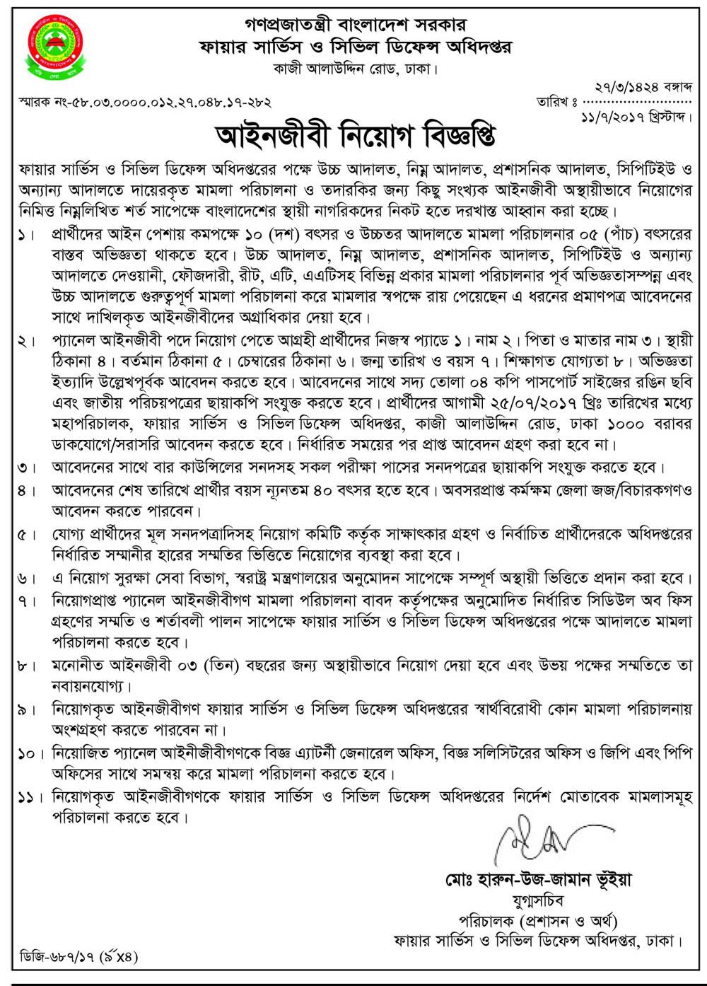 Bangladesh Fire Service and Civil Defense Job Circular 2017