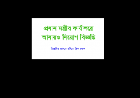 Prime Minister Office Job Circular and Application From 2019