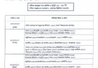 NU Honors 4th Year Exam Routine 2019 www.nu.edu.bd