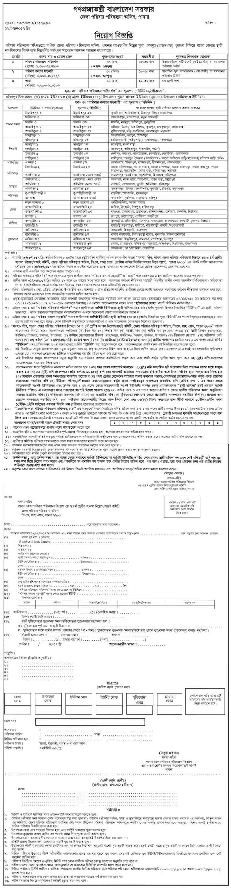 District family planning office comilla job circular 2017