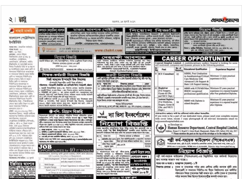Prothom Alo Weekly Job Newspaper 14th July 2017