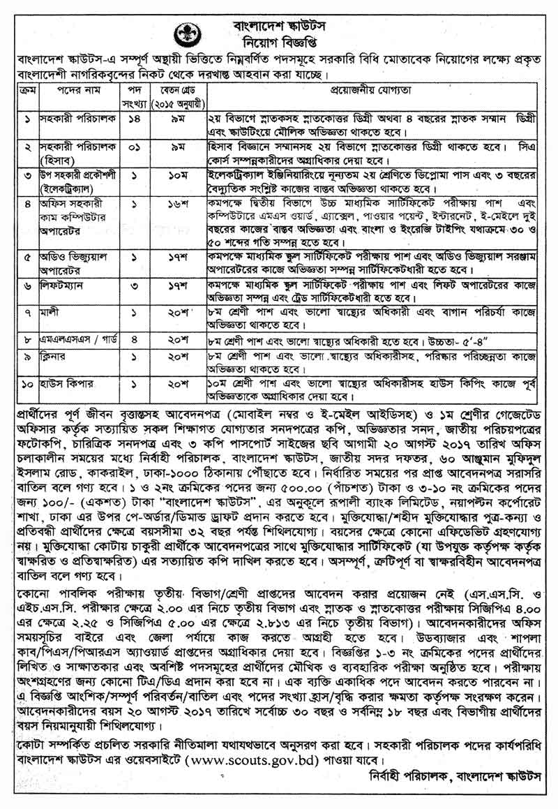 Bangladesh Scouts Job Circular 2017