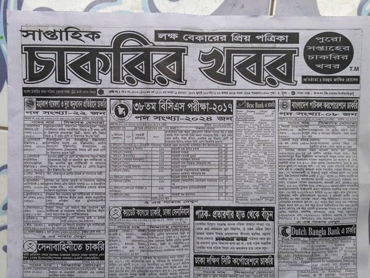 Weekly Job Newspaper 7th July 2017
