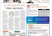 Prothom Alo Weekly Job Newspaper 28th July 2017 Chakri Bakri