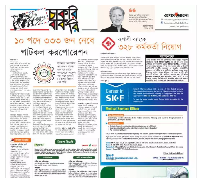 Prothom Alo Weekly Job Newspaper 28th July 2017