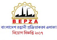 BEPZA Job Circular 2019 www.bepza.gov.bd