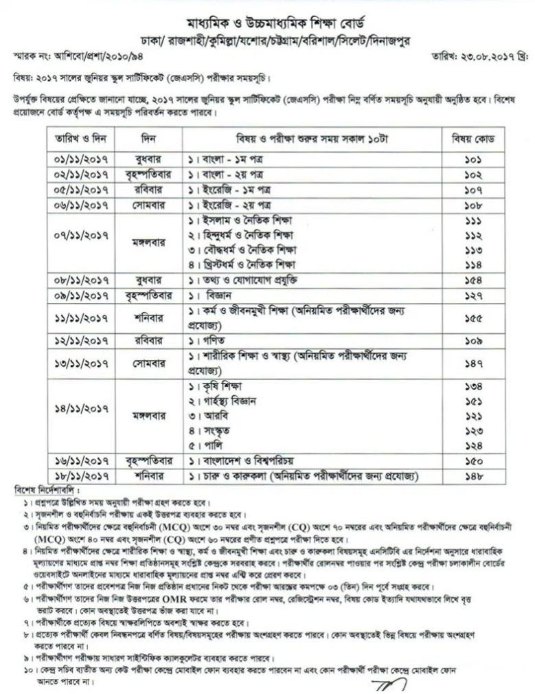 JSC JDC Exam Routine 2017