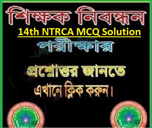 14th NTRCA MCQ College Question Solution 2017