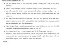 Directorate General Of Family Planning Job Circular 2017