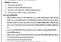 Directorate General Of Health Services Job Circular 2018 www.dghs.gov.bd