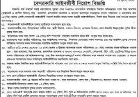 Ministry of Home Affairs Job Circular 2019 www.dnc.gov.bd