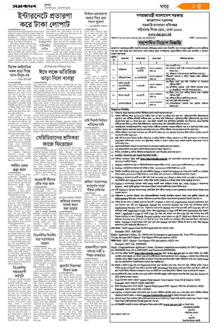 Ministry Of Public Administration Job Circular 2017