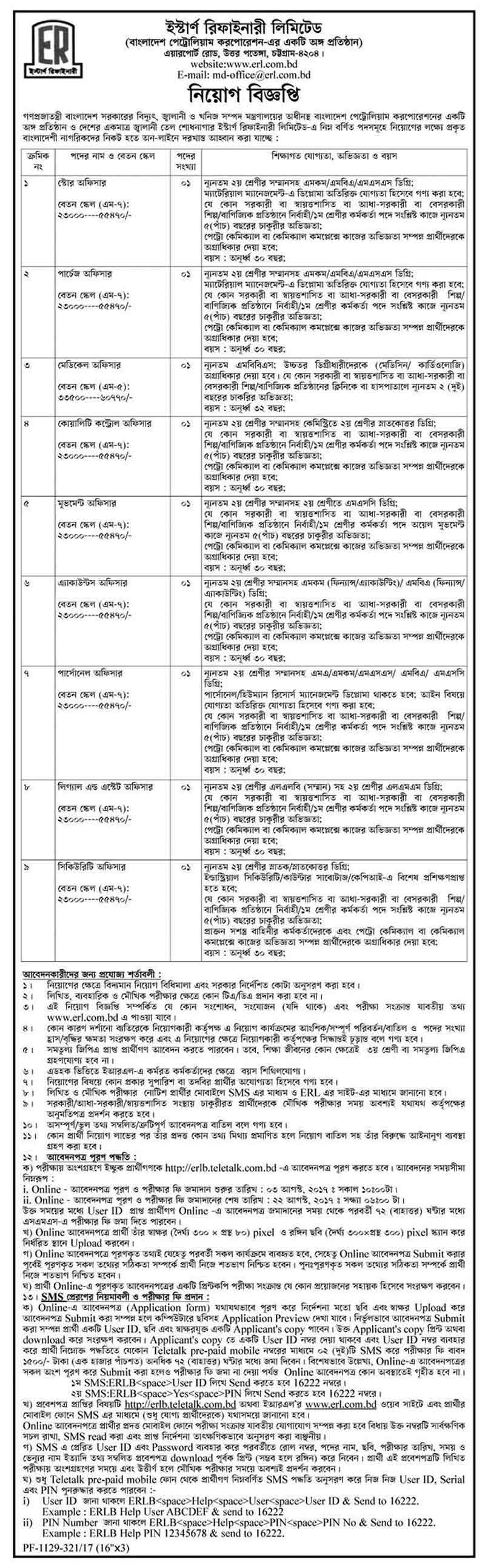 Bangladesh Petroleum Corporation Job Circular 2017