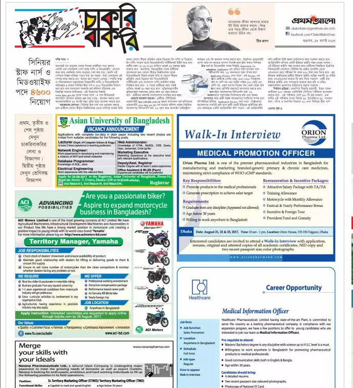 Prothom Alo Weekly Job Newspaper 18th August 2017 Chakri Bakri