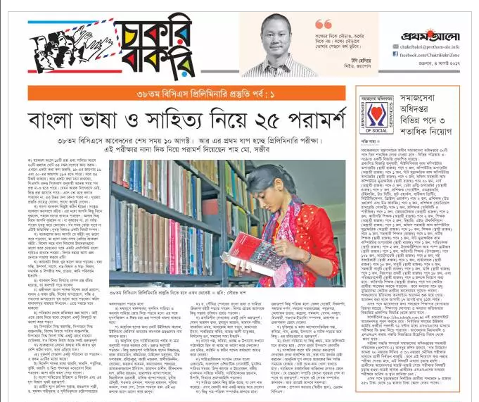 Prothom Alo Weekly Job Newspaper 4th August 2017