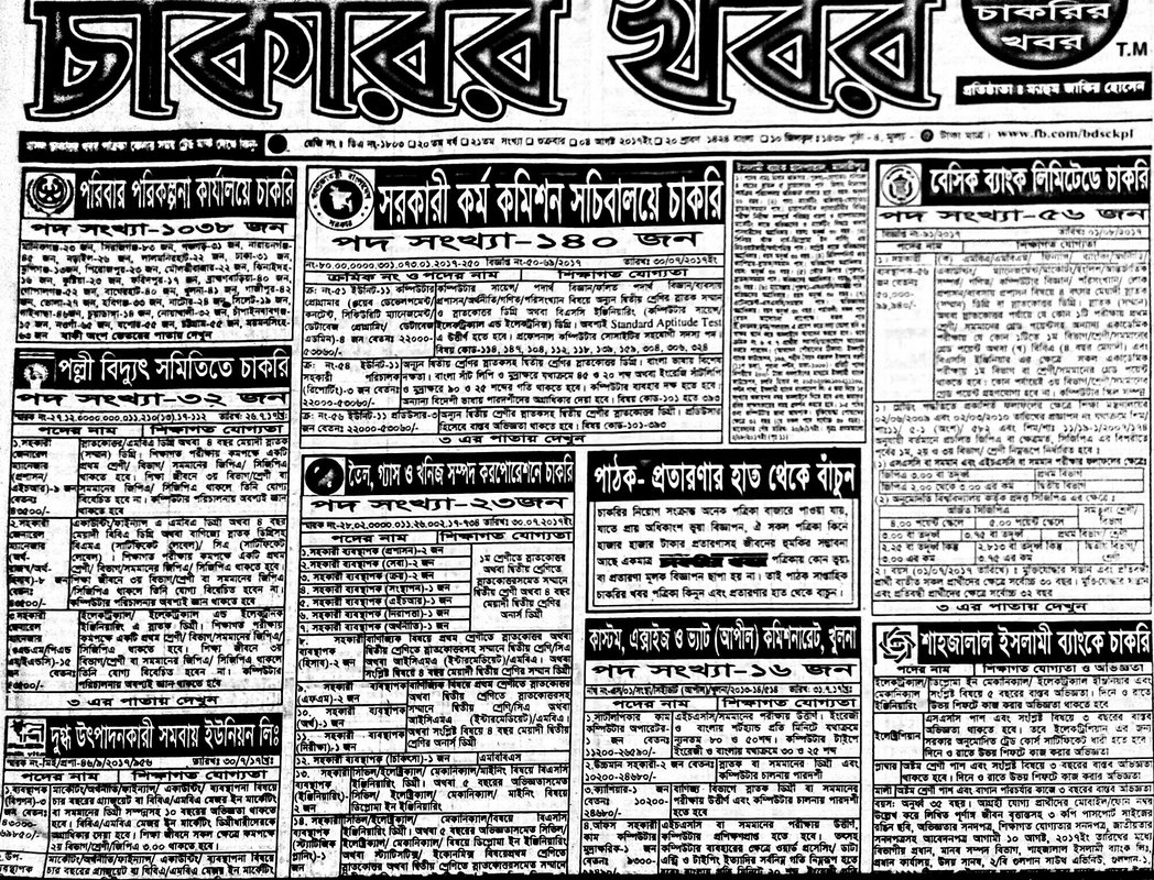 weekly job newspaper 4th august 2017 saptahik chakrir khobor