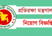 Ministry Of Defense Job Circular 2020 www.mopa.gov.bd