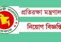 Ministry Of Defense Job Circular 2018 www.mopa.gov.bd