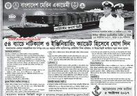 Bangladesh Marine Academy Job Circular 2017 www.macademy.gov.bd