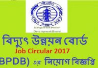 Bangladesh Power Development Board Job Circular 2020