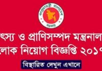Bangladesh Fisheries Research Institute Job Opportunity 2017 www.fri.gov.bd
