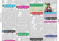 Weekly Job Newspaper 29th September 2017 Chakrir Dak
