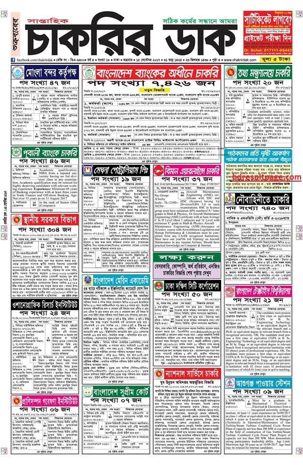Weekly Job Newspaper 15th September 2017