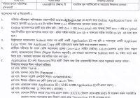 DGFP Job Apply Online 2020 www.dgfp.gov.bd