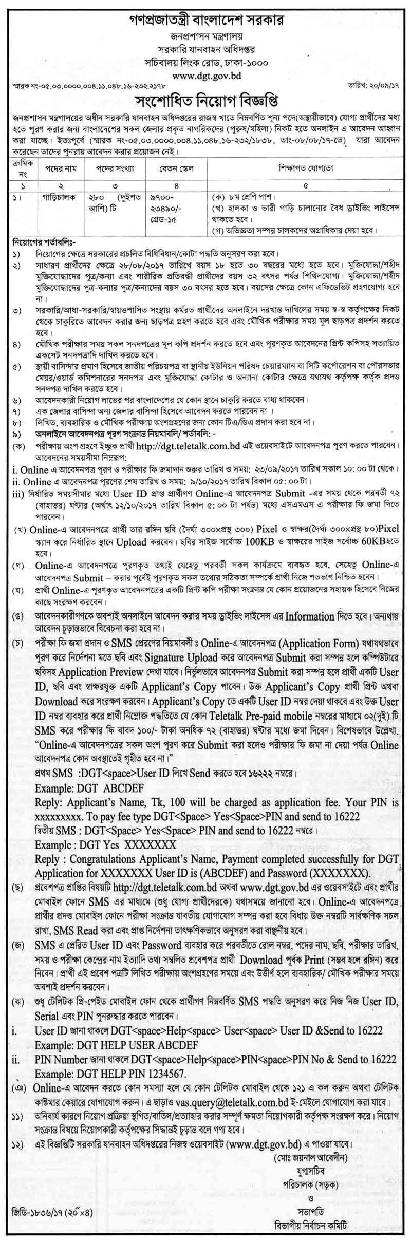 Department Of Government Transport Job Circular 2017