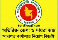 Additional District and Sessions Judge Office Job Circular 2017