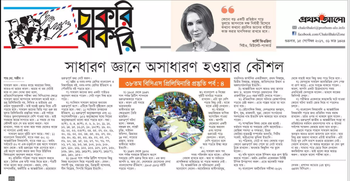 Prothom Alo Weekly Job Newspaper 15th September 2017