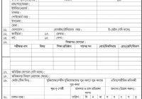 Local Government Division Job Circular 2017 www.lgd.gov.bd