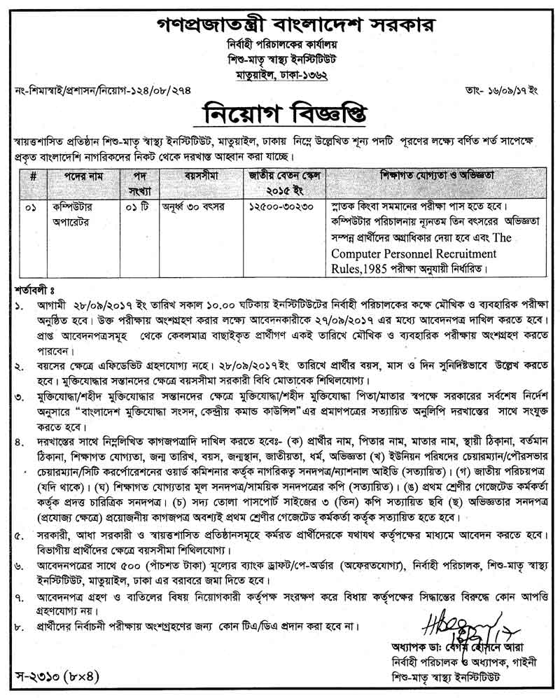 Child Mother Health Institute Job Circular 2017