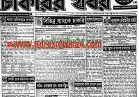 Weekly Job Newspaper 9th September 2017 Saptahik Chakrir Khobor