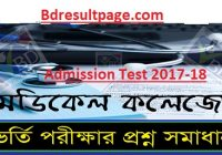 Medical Admission Question Solution 2017-18 www.bdresultpage.com