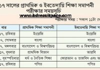 PSC And Ebtedayee Exam Routine 2019 www.dpe.gov.bd